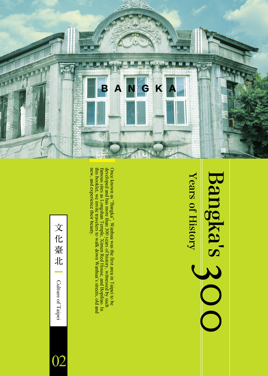 <Culture of Taipei - Bangka's 300 Years of History(文化臺北-艋舺風華300年英文版)
